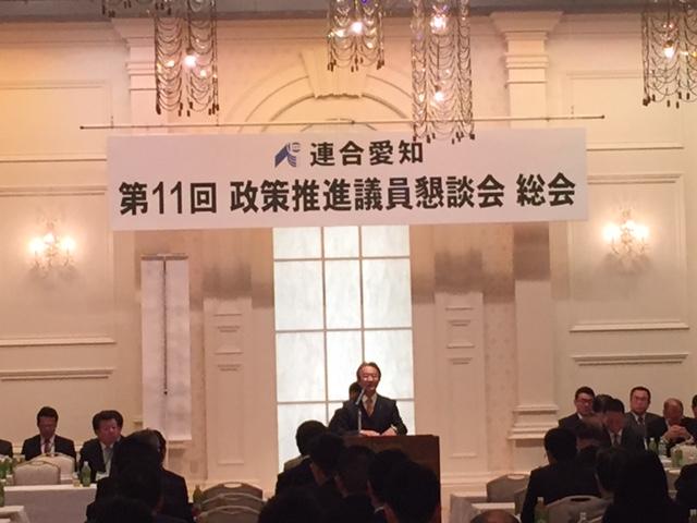 第11回連合愛知政策推進議員懇談会