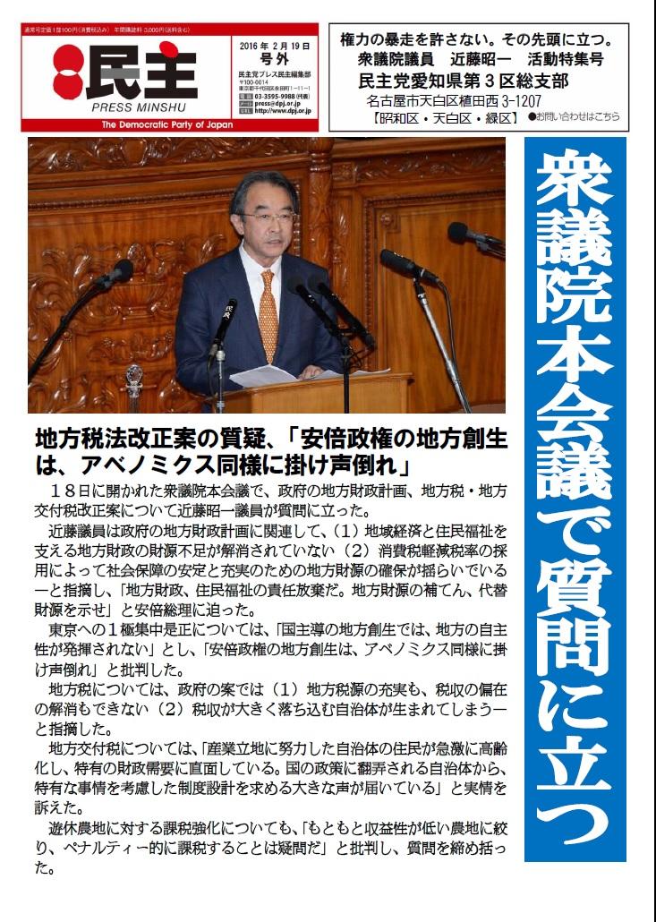 プレス民主2月19日発行