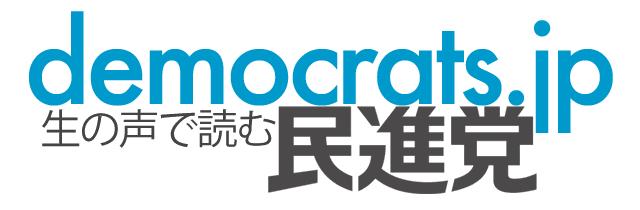 banner_democratsjp_20160601_640_210 (2)