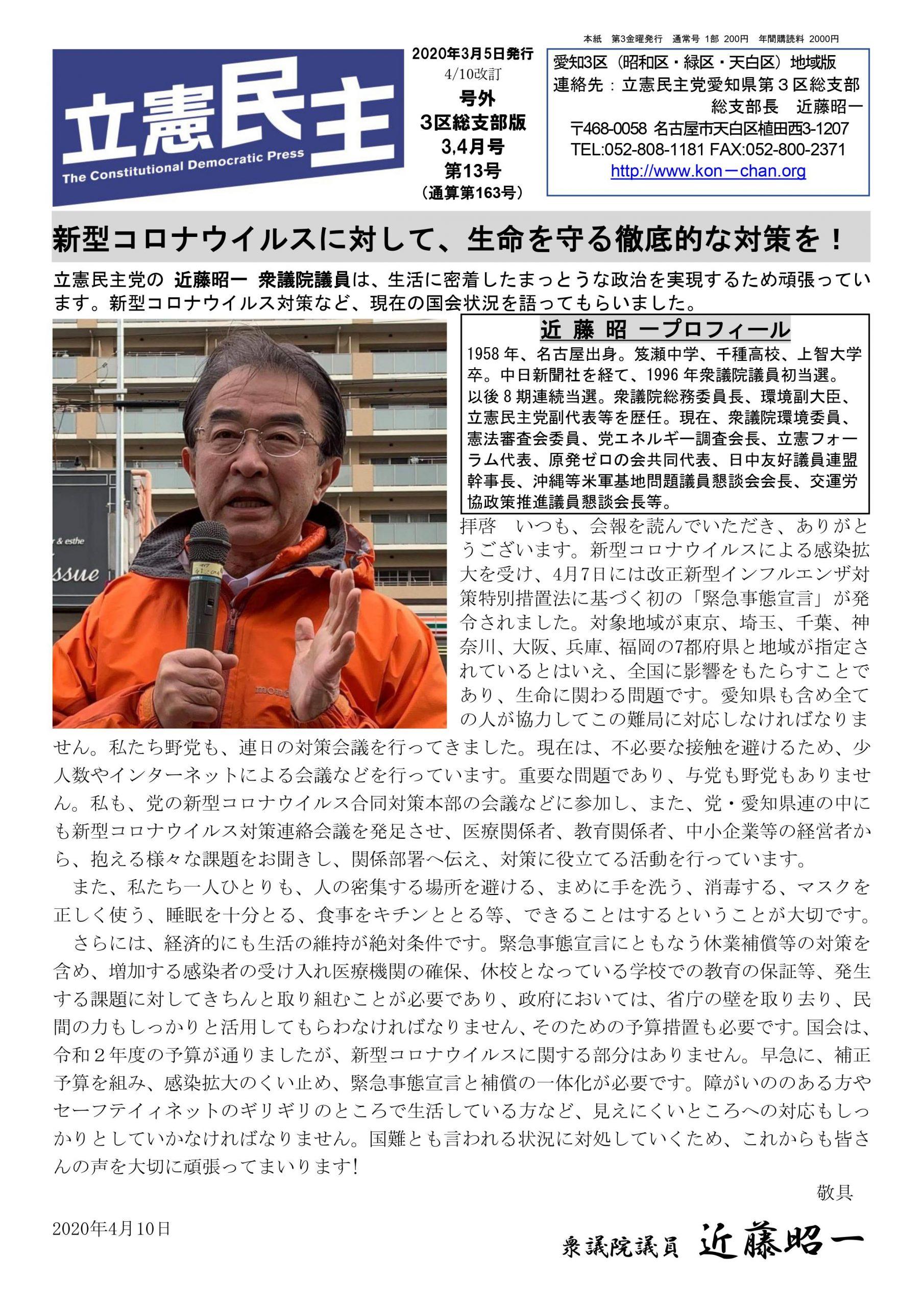立憲民主党機関紙 号外 愛知県第3区総支部版(改訂4月10日 ...